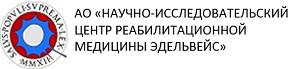 """АО """"Научно-исследовательский центр реабилитационной медицины Эдельвейс"""""""